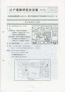 「江戸遺跡研究会会報」第106号