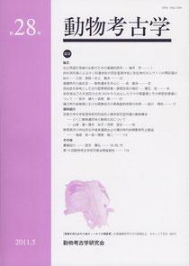 雑誌「動物考古学」第28号