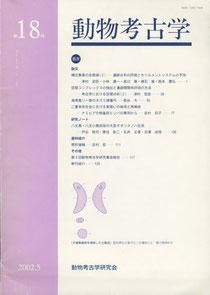 雑誌「動物考古学」第18号