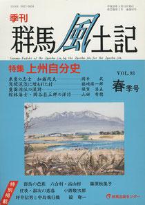 『季刊・群馬風土記』第22巻2号