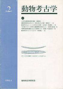 雑誌「動物考古学」第2号