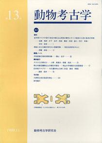 雑誌「動物考古学」第13号