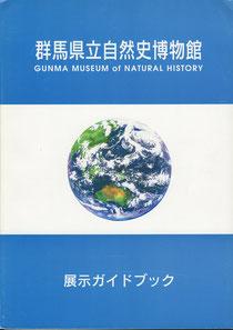 『群馬県立自然史博物館展示ガイドブック(初版)』