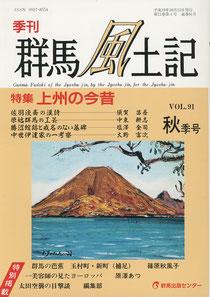 『季刊・群馬風土記』第21巻第4号