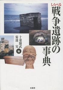 『しらべる戦争遺跡の事典』