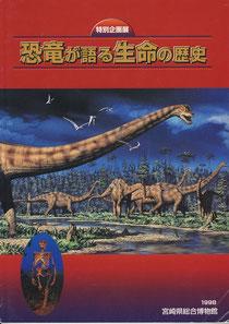 『恐竜が語る生命の歴史』展図録