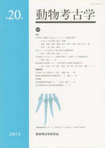 雑誌「動物考古学」第20号
