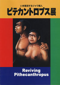 「ピテカントロプス」展図録表紙