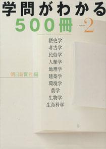 『学問がわかる500冊・2』