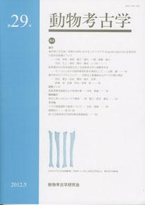 雑誌「動物考古学」第29号
