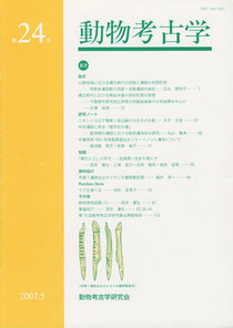 雑誌「動物考古学」第24号