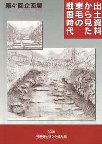 「出土資料から見た東毛の戦国時代」展図録表紙