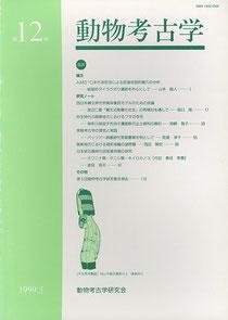 雑誌「動物考古学」第12号