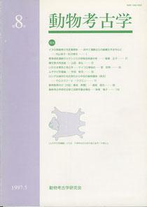 雑誌「動物考古学」第8号