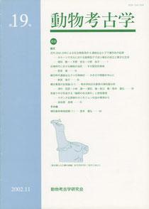 雑誌「動物考古学」第19号