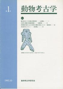 雑誌「動物考古学」第1号