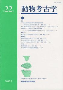 雑誌「動物考古学」第22号