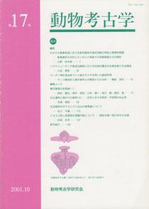 雑誌「動物考古学」第17号