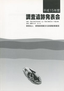 「平成15年度調査遺跡発表会」資料
