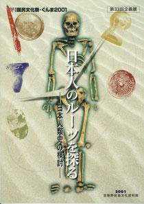 『日本人のルーツを探る:日本人類史の検討』展図録