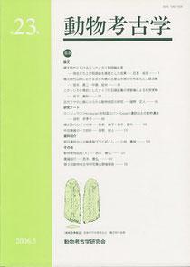 雑誌「動物考古学」第23号