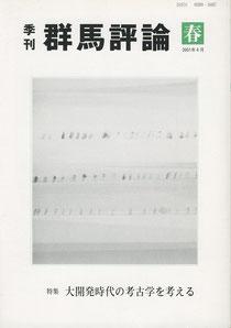 『季刊・群馬評論』第86号
