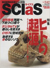『サイアス』第2巻9号