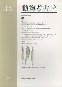 雑誌「動物考古学」第14号
