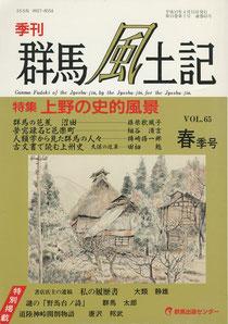『季刊・群馬風土記』第15巻2号