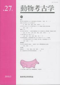 雑誌「動物考古学」第27号