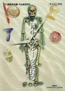 「日本人のルーツを探る」展図録表紙