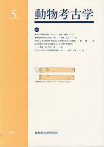 雑誌「動物考古学」第5号