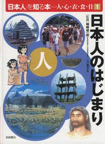 『日本人のはじまり』