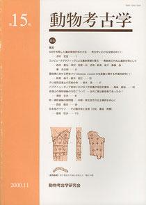雑誌「動物考古学」第15号