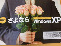 WindowsXPに方はお問い合わせ下さい