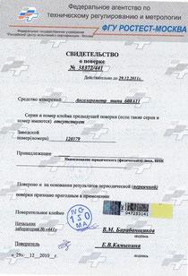 Поверочный Сертификат