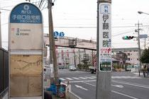↑子母口住宅前バス停(宮前平からバスをご利用の方)