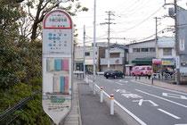↑子母口住宅前バス停(元住吉、武蔵小杉、武蔵中原からバスをご利用の方)