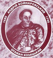 Войнаровский Андрей