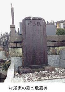 村尾家の墓の敬慕碑
