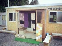 戸倉の小屋っこ