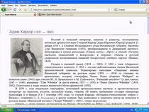 Киркор в Балтийском архиве