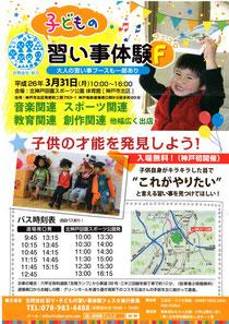 子どもの習い事フェスタ 神戸北