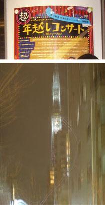 (上)超!年越しコンサートパネル(下)ブレているが東武レバントホテルからのスカイツリー