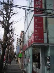 玻璃家Bunkyouーku、Tokyo