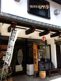 大通寺前の喫茶店ロマン亭