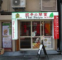 翠葉桜木町店店頭写真