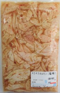 ペラペラホルモン(塩味)豚直腸のうす~い所だけを使用したホルモン