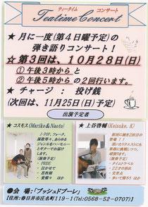 ①「ティータイムコンサート」