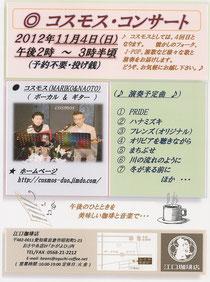 ②「コスモス・コンサート」